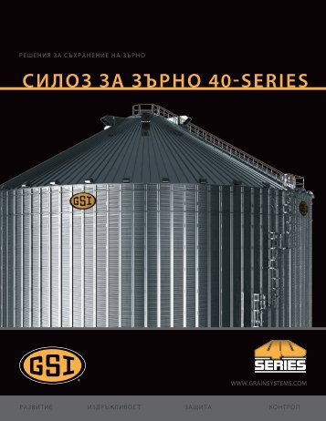 силоз за зърно 40-series - GRAIN SYSTEMS INC.
