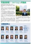 《2013-2017 年市議會規劃(草案)》提供寶貴意見。 - Page 6