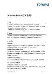 Sonova Group 行为准则