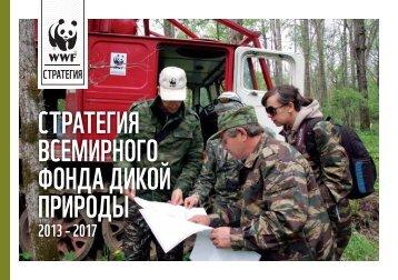 Стратегия WWF России, 2013-2017 - Всемирный фонд дикой ...