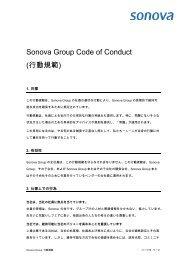 Sonova Group Code of Conduct (行動規範)