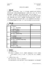 TSS538-TW-1 護教學07/23/2012 一、課程目標以基督徒「心中盼望的 ...