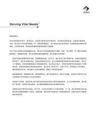 Chinese Mandarin (PDF) - ADM