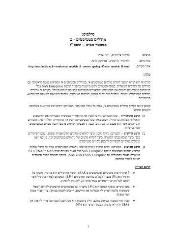 Yoni Nazarathy CV