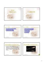 第8章網路與通訊8-5 傳輸媒體 - Mail - 東吳大學
