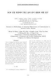 NCW 전장 환경에서 통신 효과 분석 방법에 대한 연구 - Systems ...