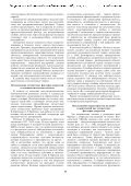 Скачать PDF - Page 7