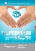 № 2(52) 2011 - Кто есть Кто в медицине - Page 2