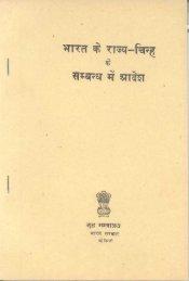 भारत के राज्य-चिन्ह के सम्बन्ध में आदेश