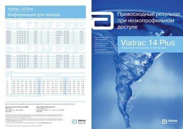 Viatrac 14 Plus