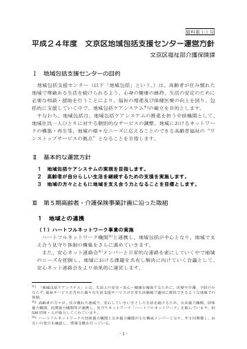 平成24年度 文京区地域包括支援センター運営方針