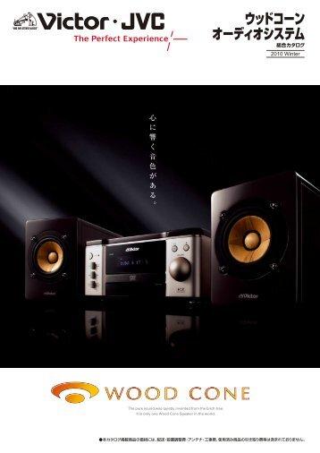 ウッドコーン オーディオシステム - JVC