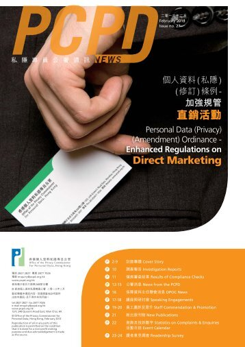 公署通訊 - Office of the Privacy Commissioner for Personal Data ...