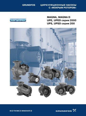 Каталог циркуляционных насосов Grundfos UPE серии 2000 в PDF