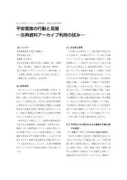 3 研究プロジェクト活動報告 - アート・リサーチセンター - 立命館大学
