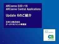 Update 6のご紹介 - ARCserve