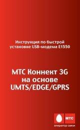 МТС Коннект 3G на основе UMTS/EDGE/GPRS