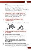МТС Коннект 3G на основе UMTS/EDGE/GPRS - Page 5