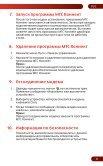 МТС Коннект 3G на основе UMTS/EDGE/GPRS - Page 6