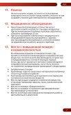 МТС Коннект 3G на основе UMTS/EDGE/GPRS - Page 7