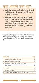 About Arthritis – Hindi - Page 2