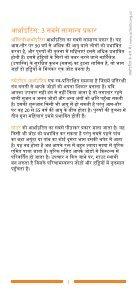 About Arthritis – Hindi - Page 3