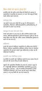 About Arthritis – Hindi - Page 5