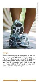 About Arthritis – Hindi - Page 7