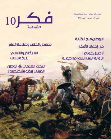 fikr magazine -10---
