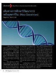 เส้นทางการศึกษาวิวัฒนาการ หลังยุคดาร์วิน (Neo-Darw