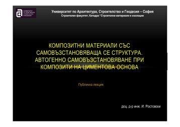Университет по Архитектура, Строителство и Геодезия – София