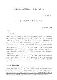 声楽のための英語発音法に関する分析(2) - 東京成徳大学