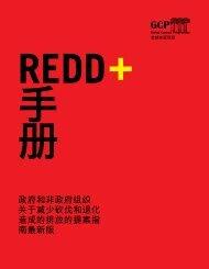 政府和非政府组织关于减少砍伐和退化造成的排放 ... - The REDD Desk