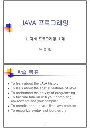 JAVA 프로그래밍