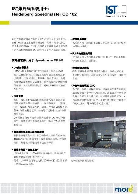 IST紫外线系统用于: Heidelberg Speedmaster CD 102 - IST METZ