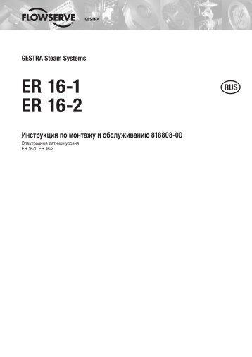 ER 161 ER 162 - Gestra AG