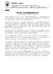 以全新面貌登陸香港文化中心 - 保良局