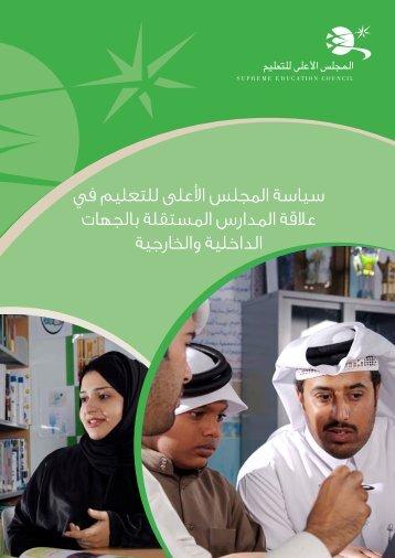 سياسة المجلس األعلى للتعليم في عالقة المدارس المستقلة بالجهات الداخل