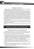 Ìîäåëü B5-10 - Sven - Page 3