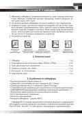 Ìîäåëü B5-10 - Sven - Page 4