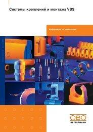 Общий каталог по системам VBS Adobe Acrobat pdf