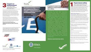 в формате PDF - Ready.gov