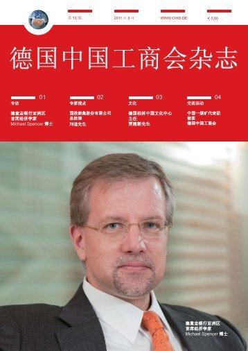 工商会杂志13 09/2011