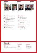 工商会杂志13 09/2011 - Page 3