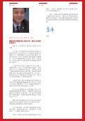 工商会杂志13 09/2011 - Page 4