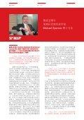 工商会杂志13 09/2011 - Page 5