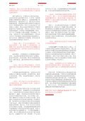 工商会杂志13 09/2011 - Page 6
