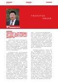 工商会杂志13 09/2011 - Page 7