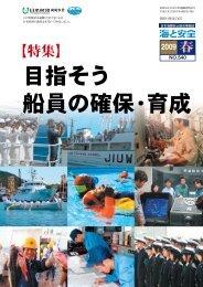 目指そう 船員の確保・育成 - 日本海難防止協会