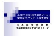 平成23年度「株式学習ゲーム」 実施状況・アンケート調査結果